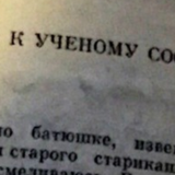 Rinat Ussenov: Letter To the Scientist Neighbor, A. P. Chekhov